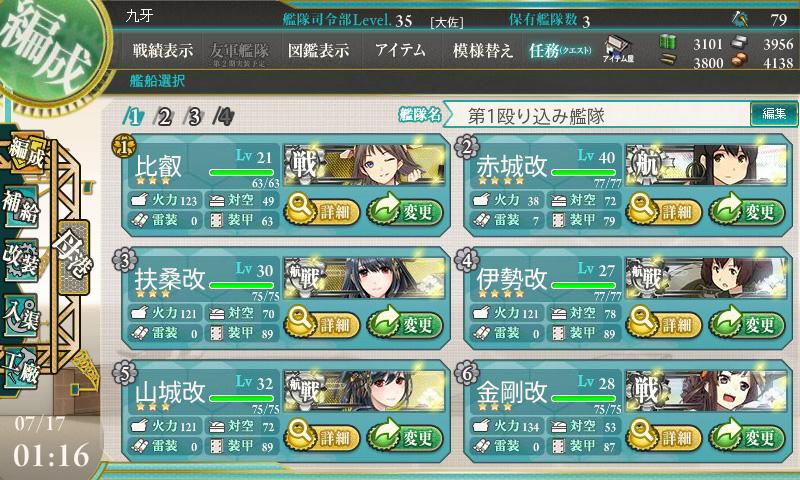 艦これ2-4突破記録01