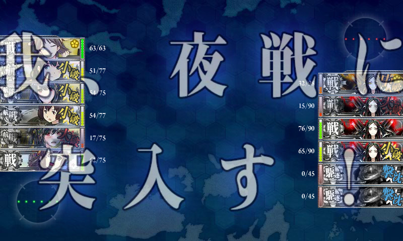 艦これ2-4突破記録03