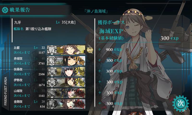艦これ2-4突破記録05