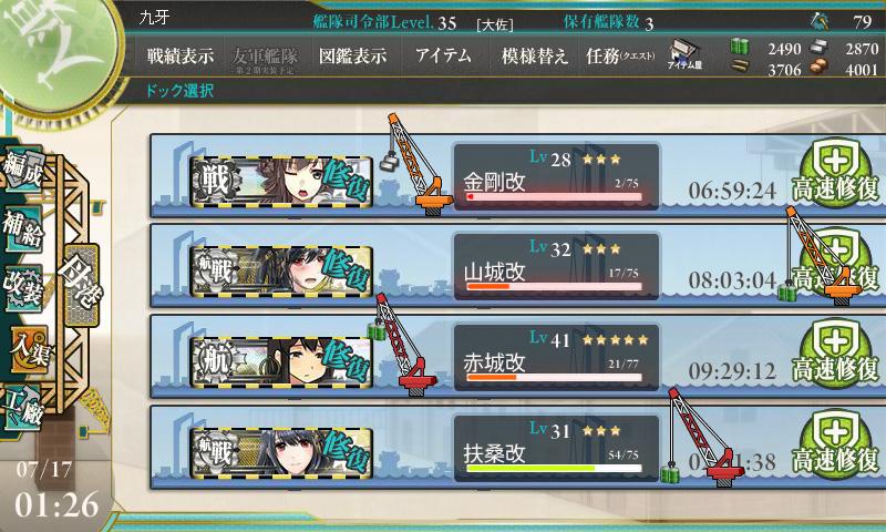 艦これ2-4突破記録06
