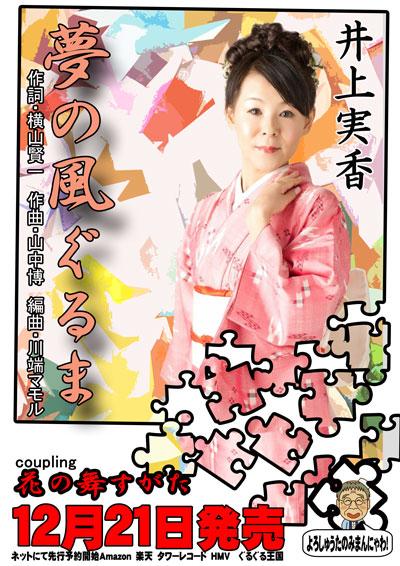 夢の風ぐるまポスター3