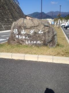 徳山ダム1