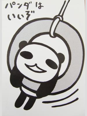 パンダはいいぞ