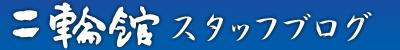 二輪館(箕面店)のスタッフブログ