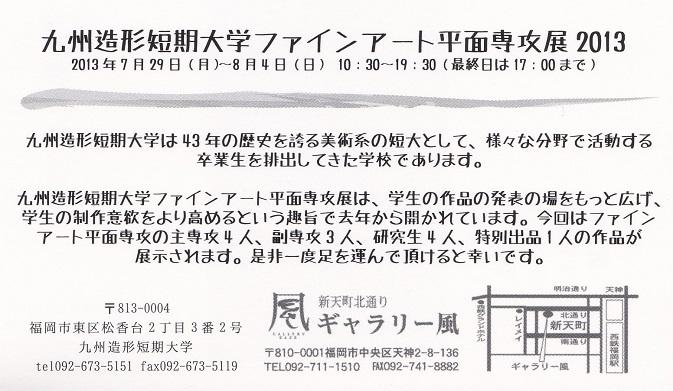 IMG_20130704_0003.jpg