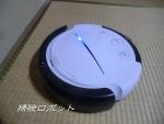 CIMG3946ロボット