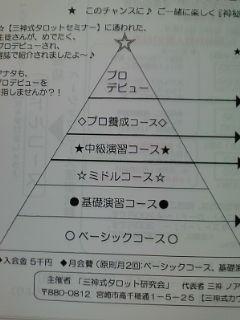 タロットセミナーピラミッド120404