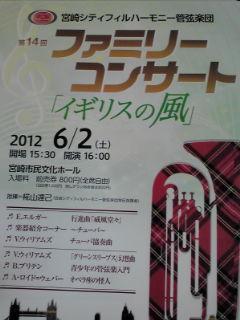 宮崎シティフィルコンサートポスター