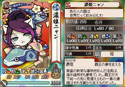 GAMECITY濃姫