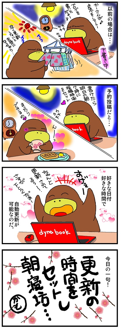 4コマ漫画・120226