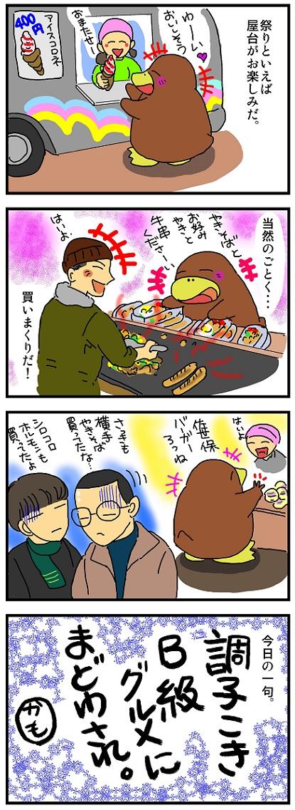 4コマ漫画・120228-1