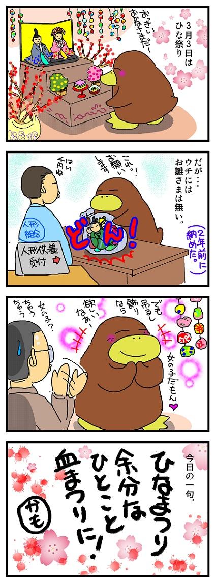 ひなまつり・120301-1