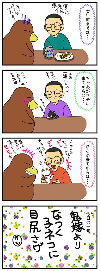 心変わり120310-1