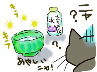 101123mizu.jpg