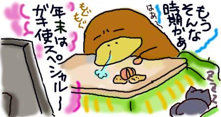 101126 ガキ使スペシャル