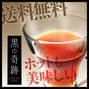kuronokiseki_hot.jpg