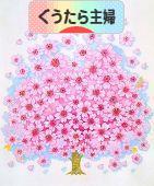 t_753440sakura.jpg