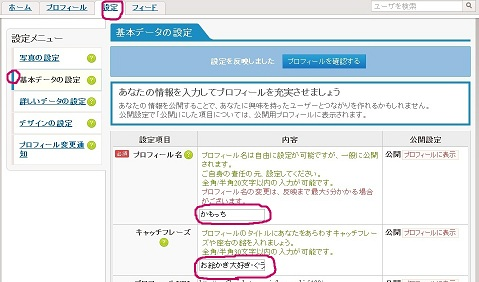 無題purofu3.jpg