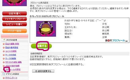 無題purofu9.jpg