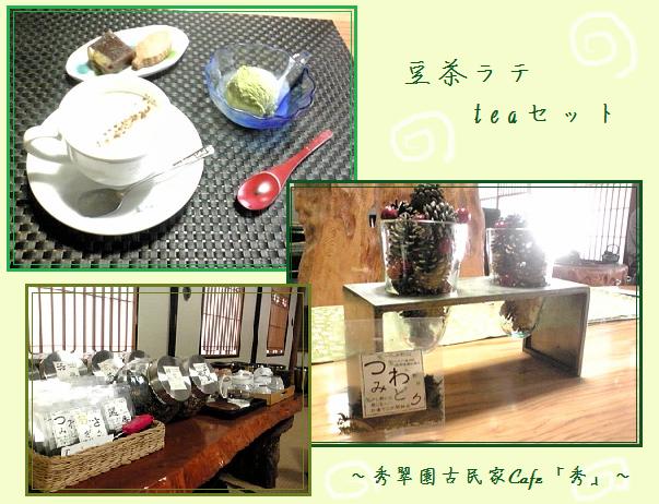 秀翠園古民家Cafe