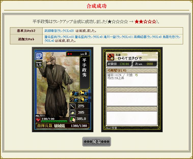 平手さんを★1→2にランクアップ