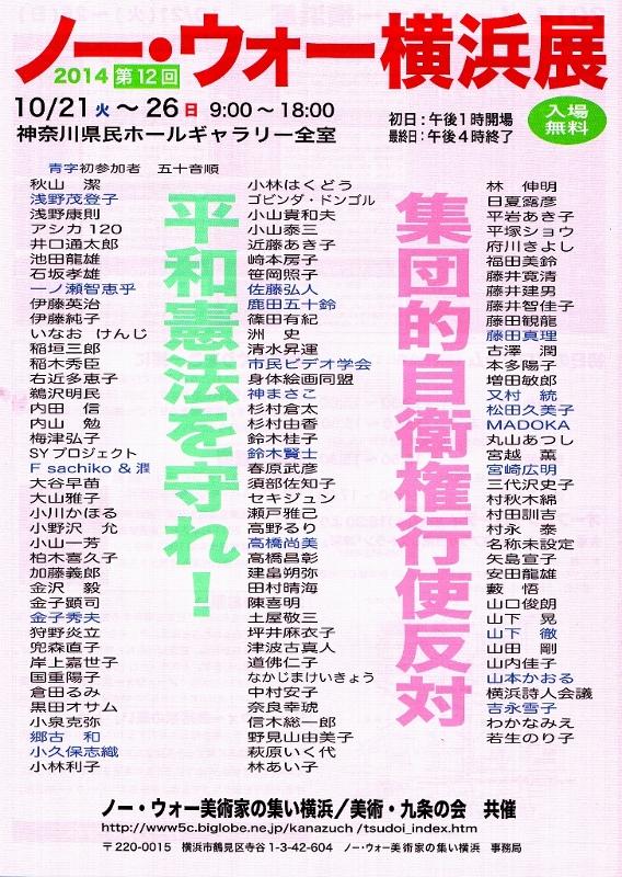 ノー・ウォー展 14年ポスター