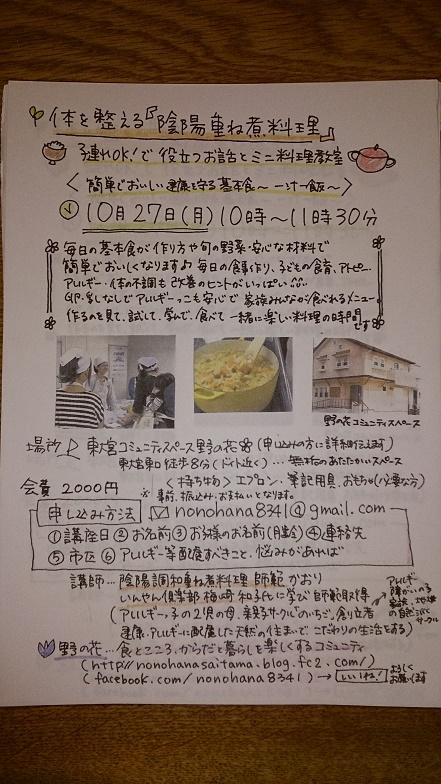 10月料理教室