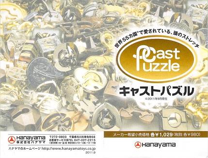 castpuzzle201109_000
