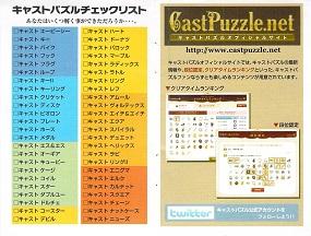 castpuzzle201109_001