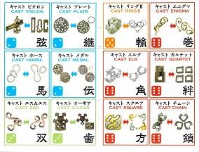 castpuzzle201109_004