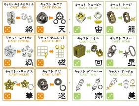 castpuzzle201109_005