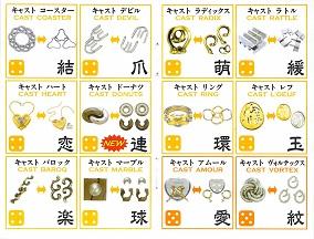castpuzzle201109_006