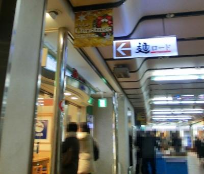 麺ロード入口