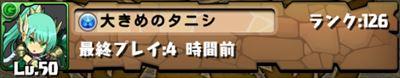 tanishi_R.jpg