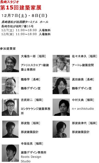 長崎スタジオ