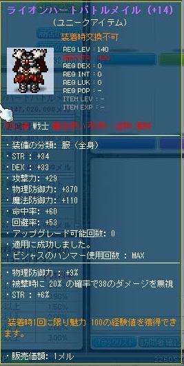 140戦士全身鎧a29