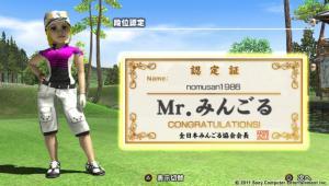 Mr.みんごる