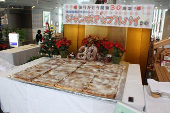 20111223ほろしん温泉にジャンボアップルパイ登場!