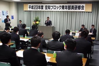 20120121平成23年度空知ブロック青年部研修会