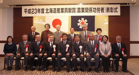 20120210沼田町土地改良区堀田理事長北海道産業貢献賞を受賞