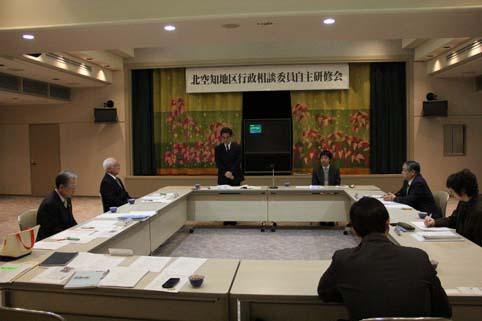 20120308北空知地区行政相談委員研修