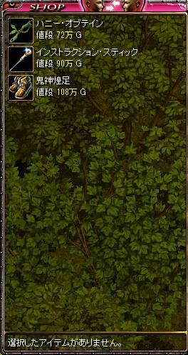 RedStone 11.11.26[101]