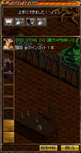 RedStone 11.11.29[04]