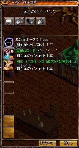 RedStone 11.11.29[00]