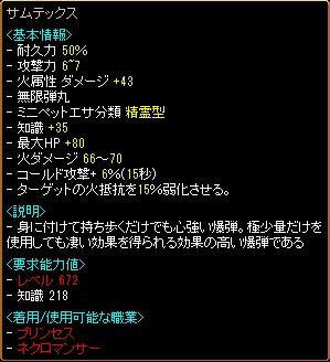 RedStone 11.12.04[04]