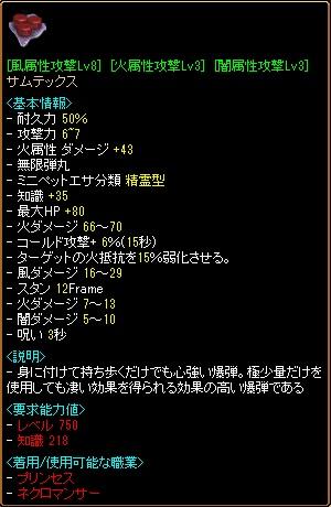 RedStone 11.12.25[03]