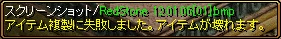 RedStone 12.01.06[02]