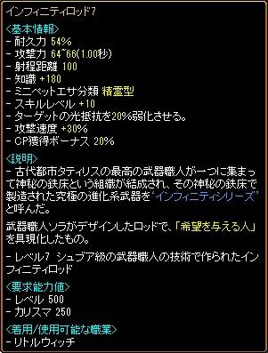 RedStone 12.02.27[07]