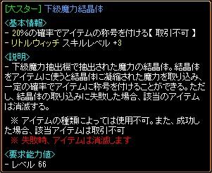 RedStone 12.02.27[08]