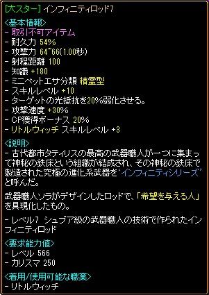 RedStone 12.02.27[09]